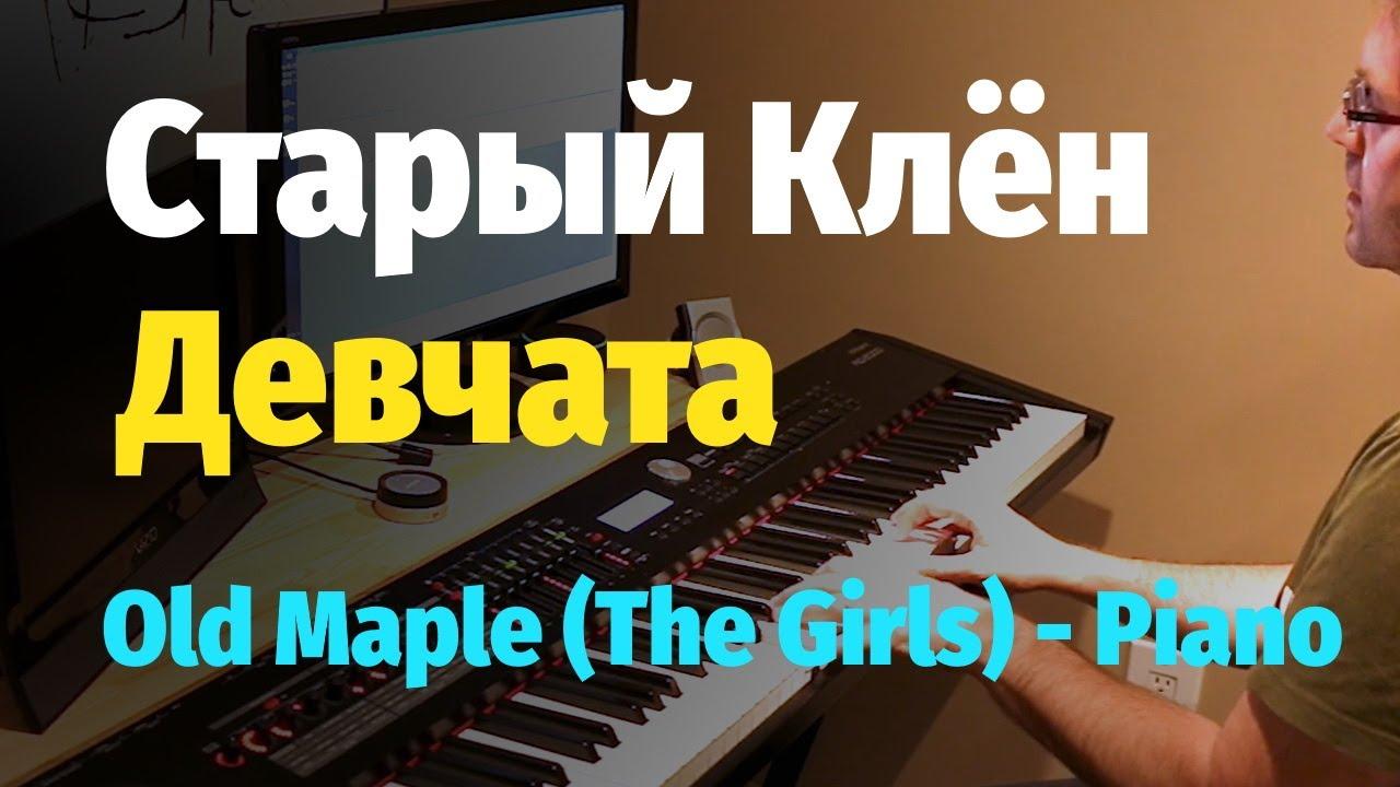 Старый Клён (из к/ф Девчата) - Пианино, Ноты / Old Maple (The Girls film) - Piano Cover