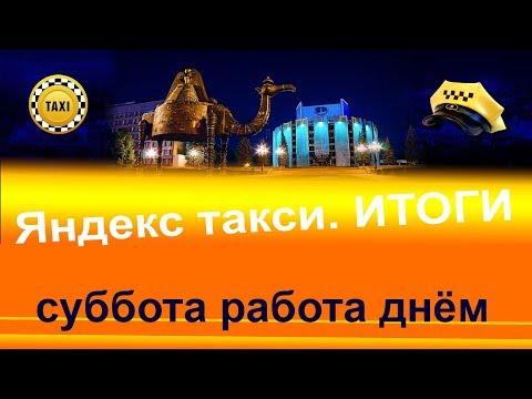 За рулем Яндекс такси Челябинск в субботу. Итоги