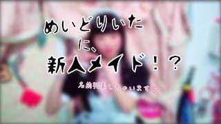 """""""超""""新人メイド発表♥ めいどりぃた"""