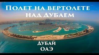ПОЛЁТ НА ВЕРТОЛЕТЕ НАД ДУБАЕМ(В этом видео я покажу вам Дубай с высоты птичьего полета. Я заказал экскурсию на вертолете над Дубаем. Прол..., 2015-09-29T16:54:46.000Z)