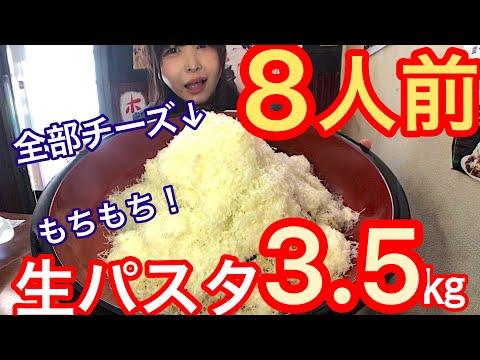 【大食い】もちもち!チーズだらけのボロネーゼ3.5㎏めちゃくちゃ美味しい【三年食太郎】