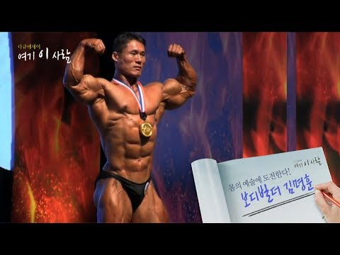 [다큐에세이106-1] 보디빌더 김명훈, 몸의 예술에 도전한다!