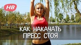 Как накачать Пресс стоя? 5 эффективных упражнений. Татьяна Меломед(Подписка на канал: http://vk.cc/4RToxb Ни одна девушка наверное не отказалась бы от красивого и плоского живота...., 2015-11-18T06:53:57.000Z)