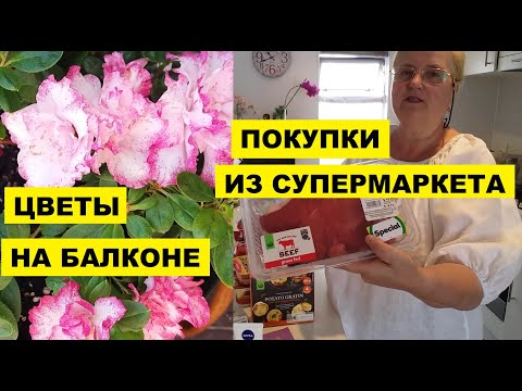 ПОКУПКИ из СУПЕРМАРКЕТА,  ЦВЕТЫ на БАЛКОНЕ