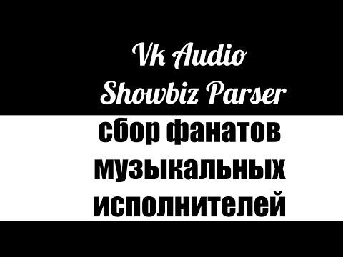 Vk Audio Showbiz Parser - Сбор исполнителей из аудио VK.com. Фильтрация ЦА для таргетинга ВКонтакте