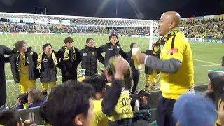 2018年3月2日、横浜Fマリノス戦の試合後です。 三協フロンティア柏スタ...
