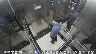 수택쌍용아파트 승강기용 MBro 무선 CCTV설치 영상