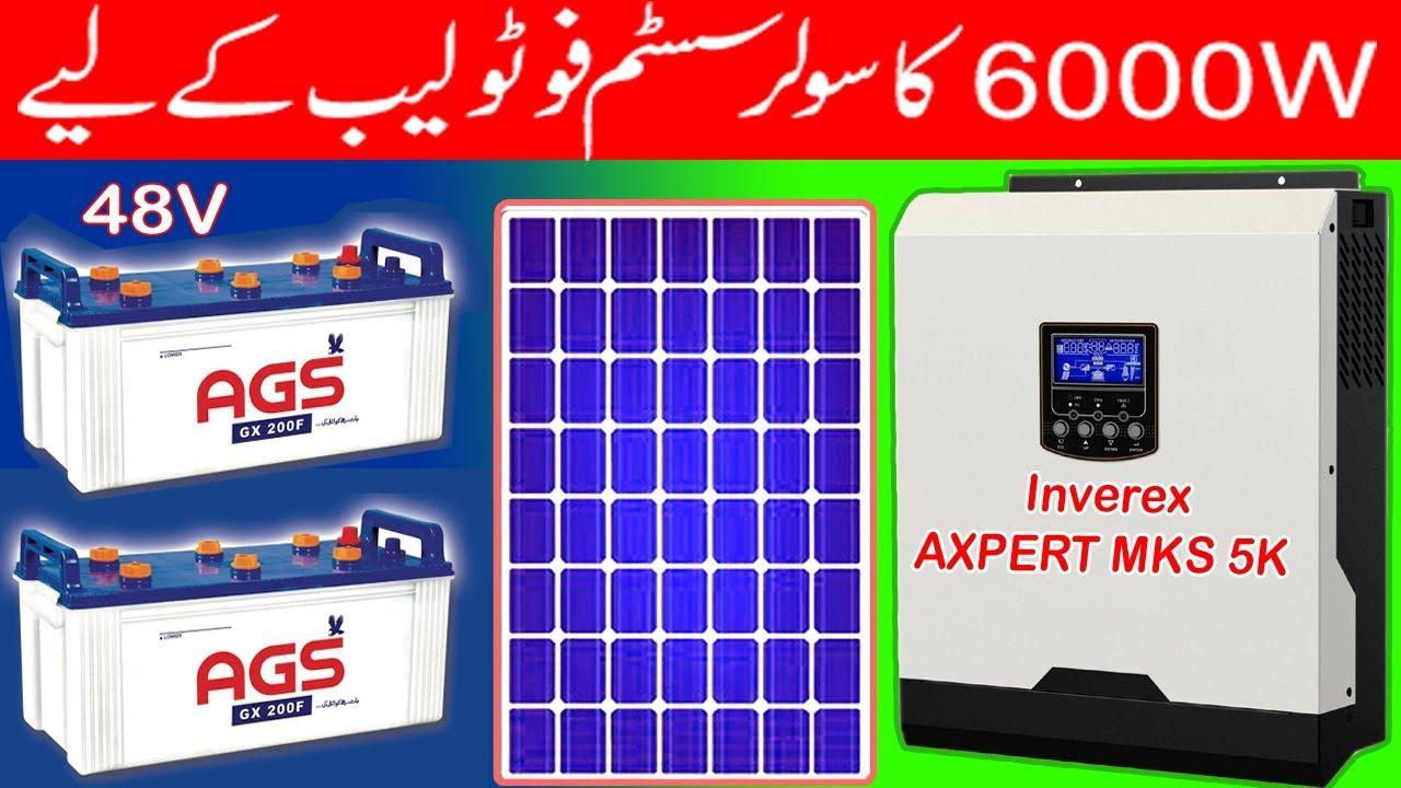 Inverex Axpert MKS 5Kva 4000W   Solar System For Shop   Battery Price In  Pakistan