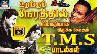 T.M.S | Sivajiganesan | Old Hits