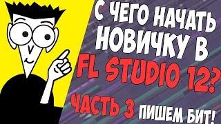 С НУЛЯ В FL STUDIO 12 - ПИШЕМ БИТ (Часть 3)