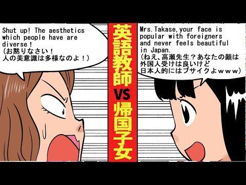 【漫画】高校のブサイク英語女教師は生徒に無理やり「Repeat after me,Mrs.Takase  is very beautiful」→帰国子女の美人転校生が流暢な英語で…【スカッとする話】