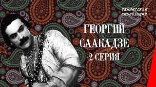 Георгий Саакадзе (2 серия) (1943) фильм