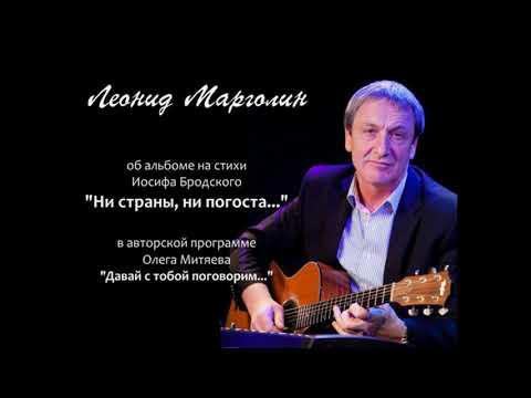 Леонид Марголин об альбоме \