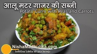 Gajar Aaloo Matar Sabzi Recipe -  Potato Curry With Carrot And Peas