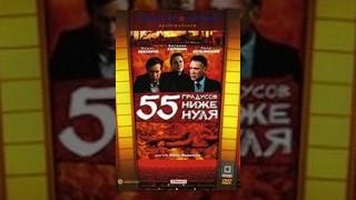 55 градусов ниже нуля (1986) фильм