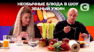 Bon Appetit, или Пальчики оближешь: необычные блюда в шоу Званый ужин 2021 (2 сезон)   СТБ
