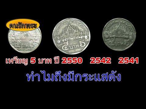เหรียญ 5 บาท ปี 2550   2542   2541 ทำไมถึงมีกระแสดัง