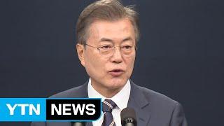"""문재인 대통령 """"남·북·미 회담 통한 종전 선언 추진 기대"""" / YTN"""