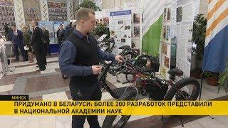 В Академии наук представили лучшие разработки белорусских учёных