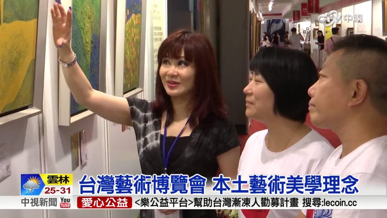 臺灣藝術博覽會 本土藝術美學理念│中視新聞20160918 - YouTube