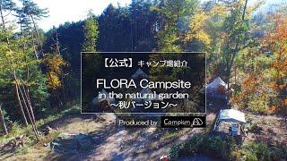 【公式」フローラキャンプサイト(FLORA Campsite)紅葉ドローン空撮・グランピング