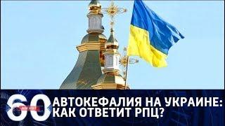60 минут. Автокефалия на Украине: православие на грани раскола. От 10.09.2018