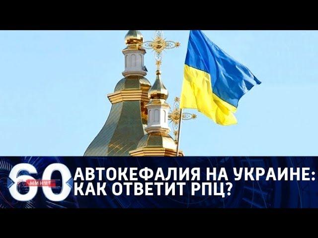 60 минут. Автокефалия на Украине: православие на грани раскола, 10.09.18