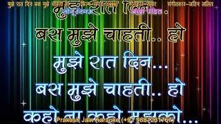 Mujhe Raat Din Bas Mujhe Chahti Ho (Clean) Demo Karaoke Stanza-2 हिंदी Lyrics By Prakash Jain