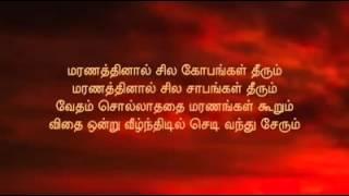 jenmam nirainthathu sendravar song female voice mp3 free download VID 20150417 WA0000