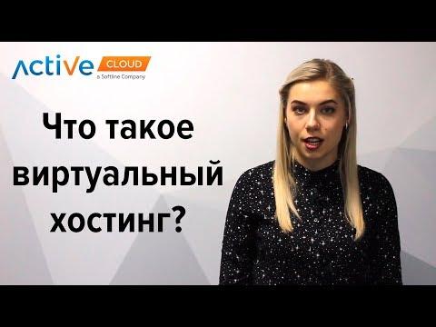 Что такое виртуальный хостинг? Как выбрать тариф хостинга? Что предлагает  ActiveCloud?