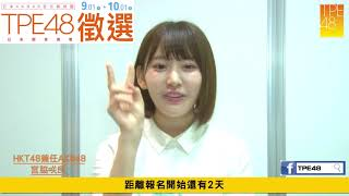 TPE48芒果應援】#再等2天開始報名#宮脇咲良#HKT48 #AKB48 更多TPE48徵選...