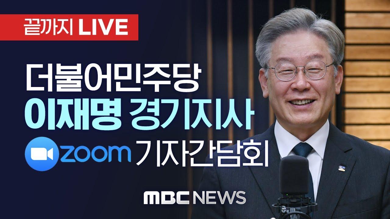 더불어민주당 이재명 경기도지사 ZOOM 기자간담회 – [끝까지 LIVE] MBC 뉴스특보 2021년 07월 22일