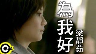 梁靜茹 Fish Leong【為我好 For My Own Good】Official Music Video thumbnail
