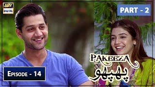 Pakeeza Phuppo Episode 14 Part 2 - 23rd July 2019 ARY Digital