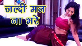 2018 का सबसे नया हिट गाना - भतार के जल्दी मन न भरे - Bhojpuri Hit Song new