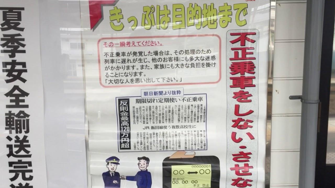 飯田線でも不正乗車する人がいる...