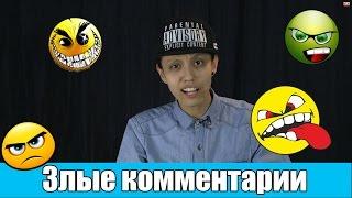 Злые комментарии/BikaBreezy