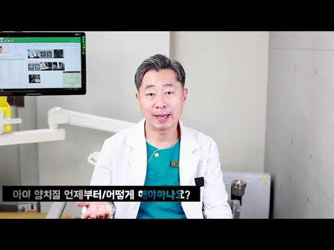 우리 아이 치아 관리법 [#1부 유아 양치질/칫솔질]