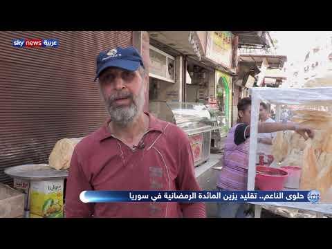 حلوى الناعم.. تقليد يزين المائدة الرمضانية في سوريا  - نشر قبل 6 ساعة