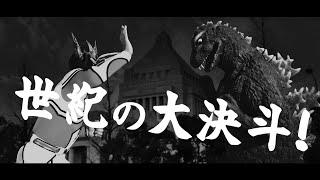 【映画『ゴジラvsコング』コラボ記念】ゴジラの新日本プロレス入団テスト!
