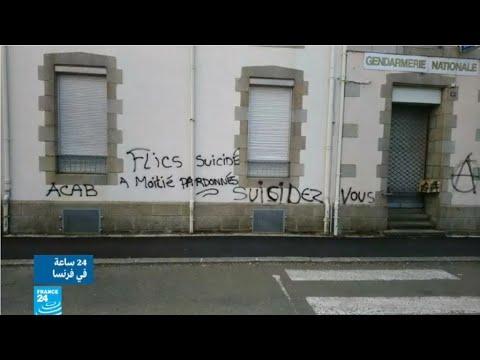 فرنسا: عبارات على جدران مراكز الشرطة تدعو عناصر الأمن إلى الانتحار !!  - نشر قبل 1 ساعة