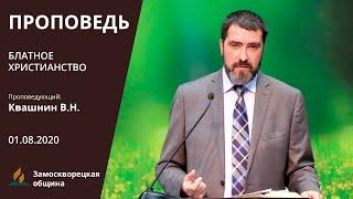 БЛАТНОЕ ХРИСТИАНСТВО | Проповеди АСД | Валерий Квашнин | 01.08.2020