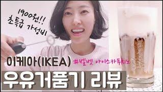 #이케아(IKEA)우유거품기 리뷰 | 벨벳 아이스카푸치…