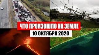 Катаклизмы за день 10 октября 2020 | месть природы,изменение климата,событие дня, в мире,боль земли