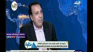 مدير المركز الثقافي الروسي يوضح أهمية التعاون الأمني مع مصر