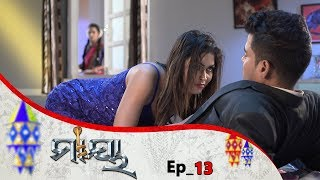 Maaya-Kahani Eka Nagunira | Full Ep 13 | 27th jan 2020 | Odia Serial - TarangTV