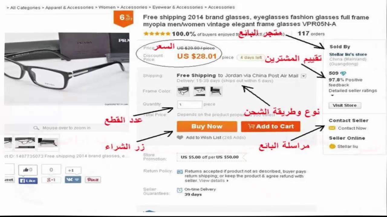 طريقة شراء السلع من موقع علي بابا و علي اكسبريس بدون خوف ولامشاكل Youtube