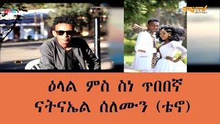 ዕላል ምስ ስነ ጥበበኛ (ኮሚድያን) ናትናኤል ሰለሙን (ቴኖ) | Discussion with comedian Natnael Solomon (Teno) - ERi-TV