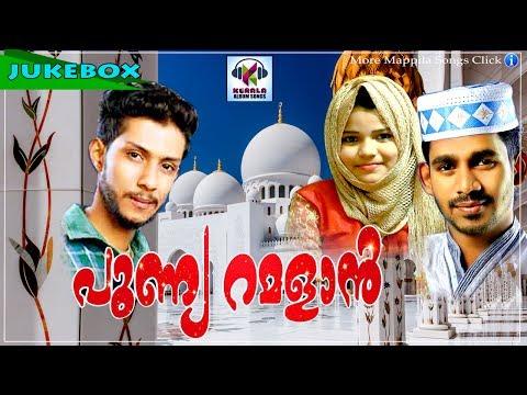 പുണ്യ റമളാൻ   Ramzan Songs  Ramzan Special Songs Islamic Devotional Song   Malayalam Mappilapattukal