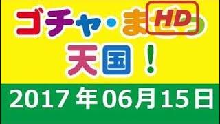 2017.06.15 ゴチャ・まぜっ天国! 【ゲスト:北川綾巴(SKE48)】 大久保...
